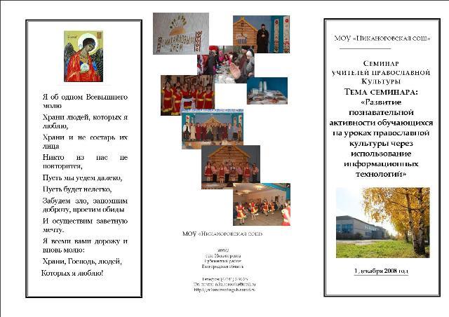 Открытые уроки 16 сентября 2011 г единый